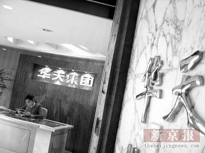华天集团董事长被双规涉嫌挪用公款供其妻炒股