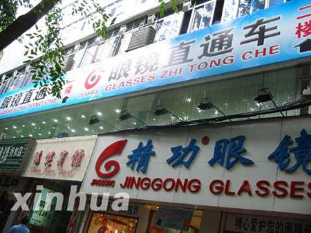 政府部门被不法商人当枪使平价眼镜店遭围攻(2)