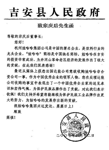江西吉安县人民政府声援娃哈哈