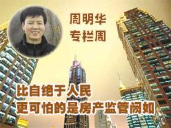 周明华:比自绝于人民更可怕的是房产监管阙如