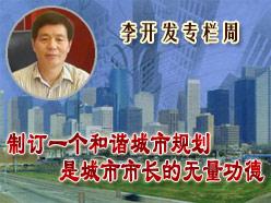 制订一个和谐城市规划是城市市长的无量功德