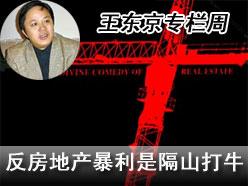 王东京:反房地产暴利是隔山打牛