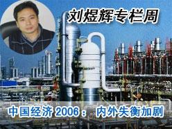 刘煜辉:中国经济2006--内外失衡加剧
