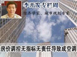 李开发:房价调控无指标无责任导致成空调