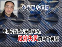 中国药监局和美国FDA:政府失灵的两个典型