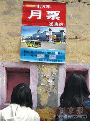 北京公交月票改革迫在眉睫50.8%市民赞成取消