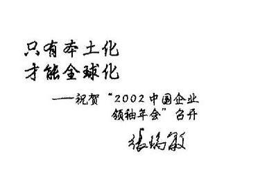张瑞敏题词:只有本土化才能全球化(图)