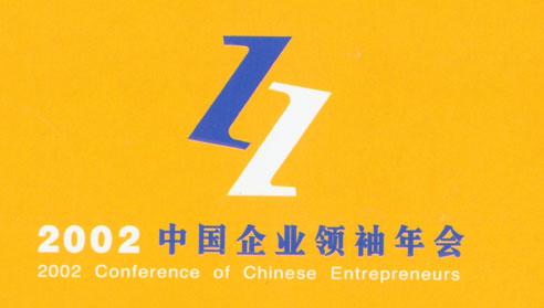2002中国企业领袖年会Logo1(图)