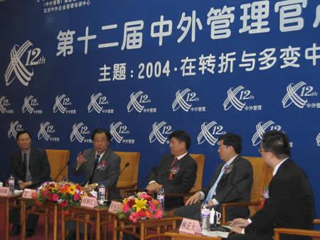 现场图片:中国企业500强与实现卓越主题论坛