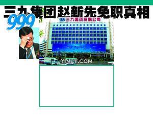 三九集团赵新先免职真相与高额债务纠纷有关