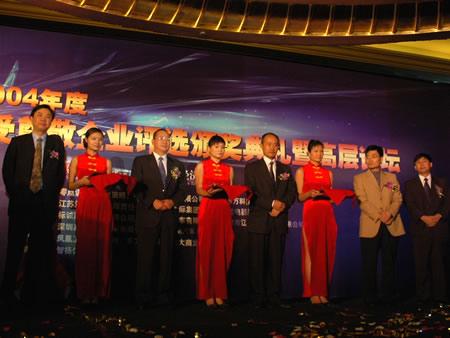 图文:最受尊敬企业颁奖典礼第一轮颁奖仪式