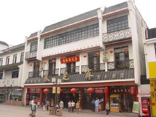 采芝斋:一个百年老店的复兴(组图)