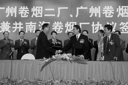 广东卷烟企业合而为一(图)