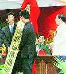 贵阳福清商会揭牌(图)