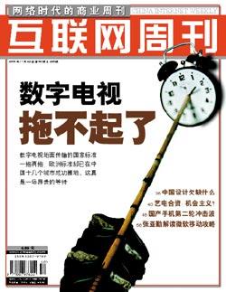 《互联网周刊》2004年11月封面图