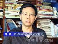 嘉宾介绍:财政部财政科学研究所所长贾康