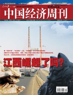 中国经济周刊第48期封面图