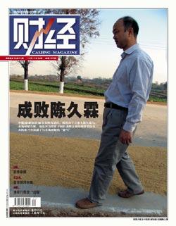 2004年12月《财经》杂志封面