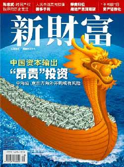 新财富杂志2004年12月封面图