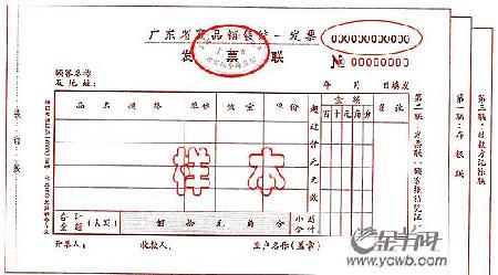 国税普通发票本月起换版(图)