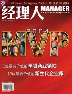 经理人2005年1月封面图