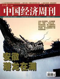 中国经济周刊2005年1月封面