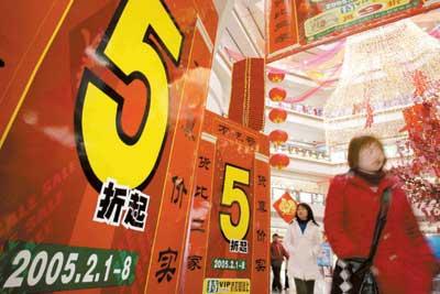 促销规范昨天实施京城商场打折促销代替返券