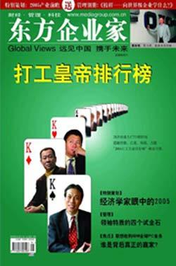 东方企业家2005年1月封面图