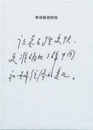 图文:博鳌论坛秘书长龙永图新年寄语新浪财经
