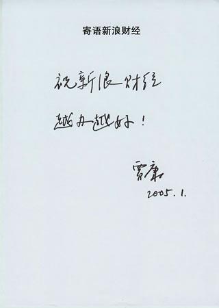 图文:财政部科研所所长贾康新年寄语新浪财经