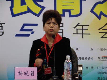 图文:万阳公司董事长杨晓莉发言