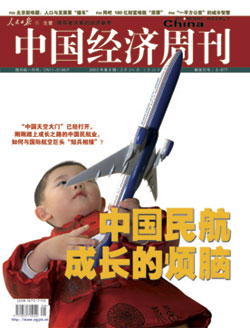 中国经济周刊杂志2005年2月内容