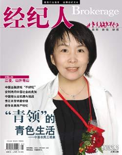 经纪人杂志52期封面图