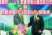 CEG携手香港数码港(图)
