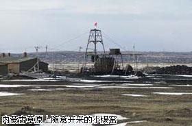 鄂尔多斯煤炭正在经历浪费和破坏性开采(图)