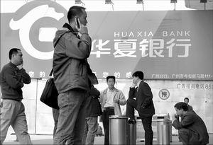 华夏银行第四大股东下月易主外资可能介入(图)