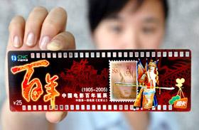 中国首部电影上邮票(图)