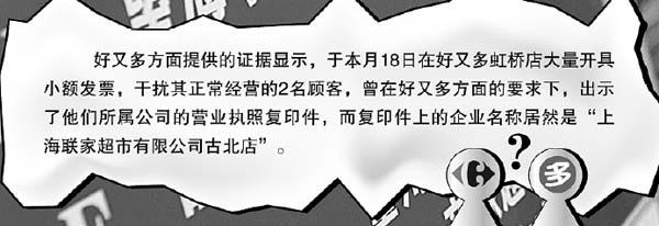 好又多上海虹桥店遭恶意竞争怀疑家乐福捣鬼