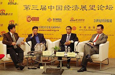 第三届中国经济展望论坛第一场讨论实录