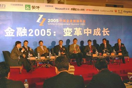 专题论坛金融2005变革中成长实录