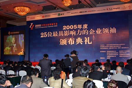2005年25位最具影响力的企业领袖颁布典礼实录