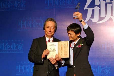 图文:索尼前首席执行官出井伸之给马云颁奖