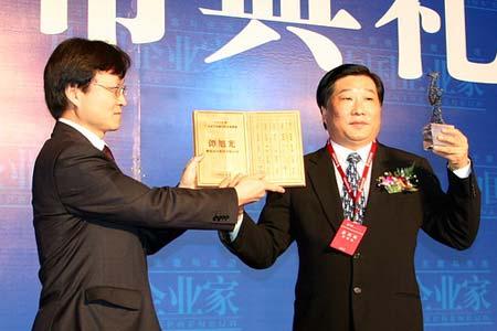 图文:中国企业家主编牛文文给谭旭光颁奖