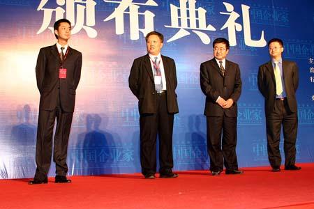 图文:最具影响力企业的领袖部分获奖代表二