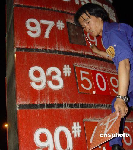 国家发改委称提高油价主因是国际石油价格上涨