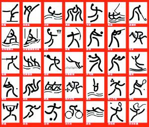 奥运会体育图标融合了中国文化元素,