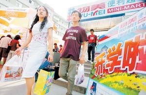 """校园/昨日,北大校园内的物美超市打出""""开学啦——商品惊爆价格""""的..."""