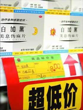 东盛三非处方药被购专家称不会刮起外资收购风