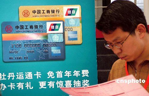 信用卡战火升级刷卡可获消费金额1%的现金返还