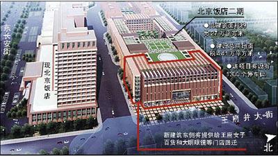 北京饭店建二期邻居甩货